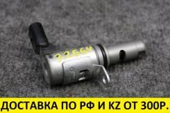 Клапан VVT-I Audi/Volkswagen/Seat [OEM 03C906455A]