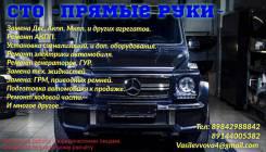 Ремонт лёгковых автомобилей