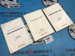 Оригинальное руководство по эксплуатации Toyota Mark II gx110 jzx110