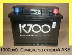 Аккумулятор K700 60ah 500A Скидка за старый 1000руб.