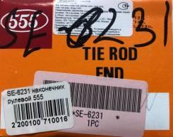 Наконечник рулевой тяги 555 SE-6231