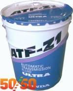 Жидкость трансмиссионая Ultra ATFxZ1 (20 литров) 08266-99907 Honda Оригинал