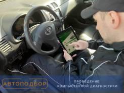 Автоподбор Тюмень / Проверка авто перед покупкой