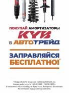 Стойки и амортизаторы KYB Акция!