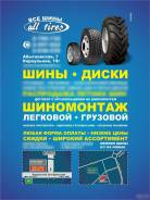 Ошиповка, Шиповка грузовых Нарезка протектора грузовых и легковых шин.
