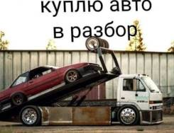 Авторазборка любой авто на запчасти Быстро Дорого