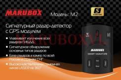 Радар-детектор антирадар Marubox M2 Сигнатурное детектирование радара