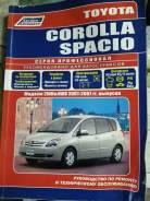 Книга по ремонту и обслуживанию Toyota Corolla Spacio