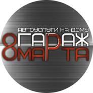 Ремонт Двигателя ДО 15000