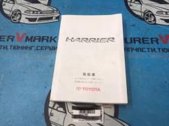 Руководство по эксплуатации Toyota Harrier mcu35