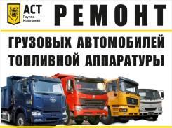 Ремонт, диагностика топливной системы, (ТНВД) грузовых автомобилей.