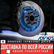 Тормозные диски Advics |Доставка по всей России| Гарантия