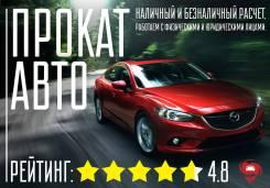 """Автопрокат """"Магистраль"""". Аренда авто в г. Уссурийск от 900 руб/сутки"""