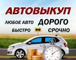 Срочный выкуп Автомобилей, Выкуп Авто, Куплю Авто. Авто выкуп