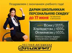 До 17 июня учащимся дарим скидки на обучение в автошколе до 5000 руб.