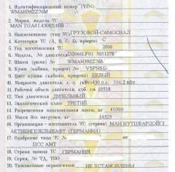 ПТС MAN TGA 41.430 8X4 BB самосвал 2006 г. в. белый в Домодедово