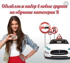 Автошкола Регион-125