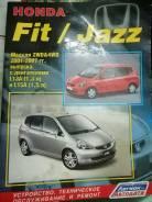 Книга по ремонту и обслуживанию Honda Fit ( Jazz)