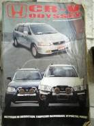 Книга по ремонту и обслуживанию Honda CR-V, Odissey