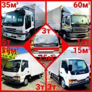 Грузоперевозки. Квартирные, Офисные и Дачные Переезды. Фургоны от 15м3