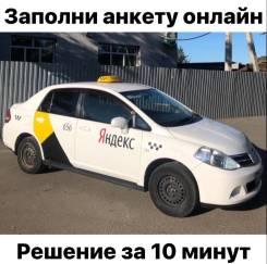 Аренда для работы в Uber и ЯндексТакси