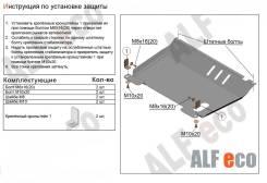 Защита картера и КПП Suzuki Wagon R, Solio, Wide