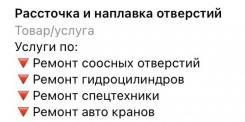 Ремонт Спецтехники/Расточка/Наплавка отверстий