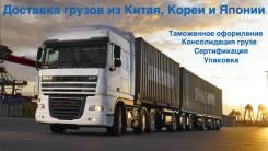 Доставка грузов из Китая, Кореи и Японии
