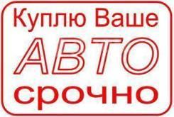 Выкуп авто в любом состоянии и документами по Братску и области