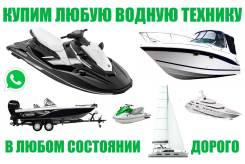 Выкуп водной техники! Срочно купим гидроцикл, катер, яхту! Дорого!
