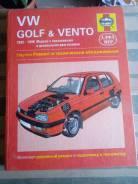 Инструкция по эксплуатации VW golf & vento 1992-1996