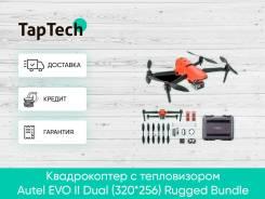 Квадрокоптер с тепловизором Autel EVO II Dual (640*512) Rugged Bundle