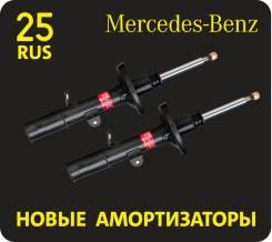 Новые амортизаторы Япония! Гарантия / Установка/Доставка Mercedes
