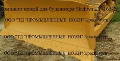 Комплект ножей для бульдозера Shehwa TY-165-2.