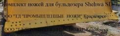 Комплект ножей для бульдозера Shehwa SD-7.