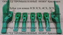 Зубья для ковша JCB 3CX, 4CX, 5CX.