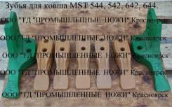 Зубья для ковша MST 544, 542, 642, 644.