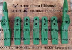 Зубья для ковша Hidromek 102B, 102S, 62SS, Alpha.
