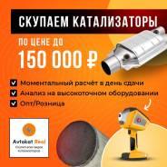 Скупаем катализаторы по цене до 150000 руб/кг! Моментальный расчет
