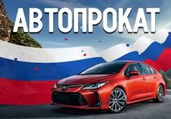 Аренда авто, Прокат автомобилей в Уссурийске от 900 руб/сут