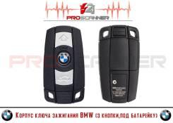 Корпус ключа зажигания BMW (3 кнопки, для батарейки)