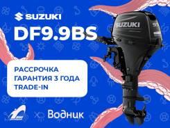 Мотор лодочный Suzuki DF9.9BS