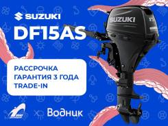 Мотор лодочный Suzuki DF15AS