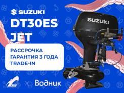 Мотор лодочный Suzuki DT30ES JET с водомётной насадкой Marine Rocket