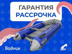 Надувная лодка ПВХ, Hydra NOVA 365 НДНД, синий-св. серый, PRO, (PC)