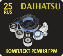 Новый Комплект Ремня ГРМ! Гарантия / Установка / Доставка