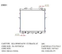 Радиатор охлаждения, Kia Sportage 2.0 1993-2004