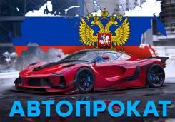 Прокат авто. Аренда автомобиля во Владивостоке. Автопрокат Azimut Cars