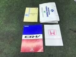Инструкция по эксплуатации Honda CR-V RD1 [AziaParts]