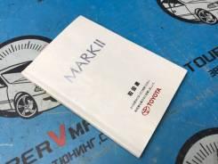 Руководство по эксплуатации Toyota Mark2 gx100, jzx100